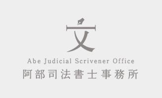 身近な法律のコンシェルジュ阿部司法書士事務所
